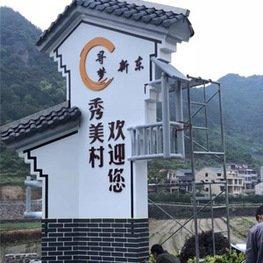 江西新农村设计施工不锈钢牌坊雕塑宣传