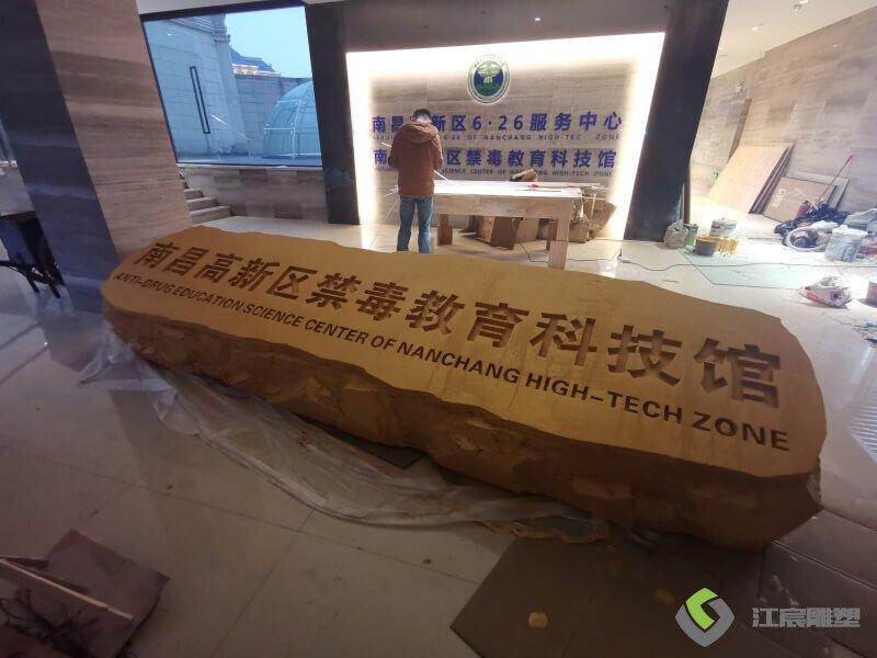 南昌市高新区禁毒教育科技馆-水泥浮雕+泡沫仿石