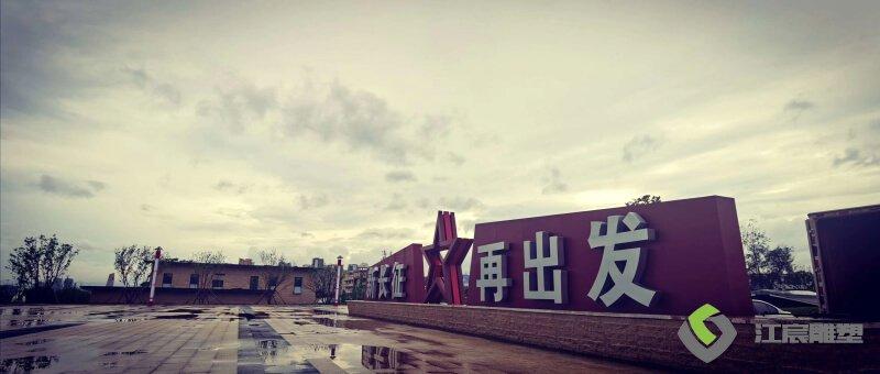 赣州市于都县长征出发地纪念园景观配套 不锈钢雕像