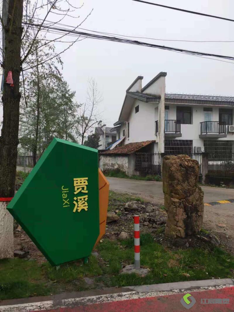 江西雕塑工厂:宜春温汤至明月山沿线景观提升项目-标识标牌