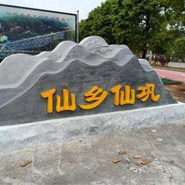 宜春温汤至明月山沿线新农村村口形象景观提升项目-石材雕塑案例