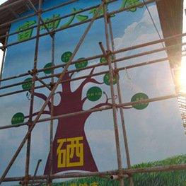 南昌手工墙体彩绘硒树主题广告