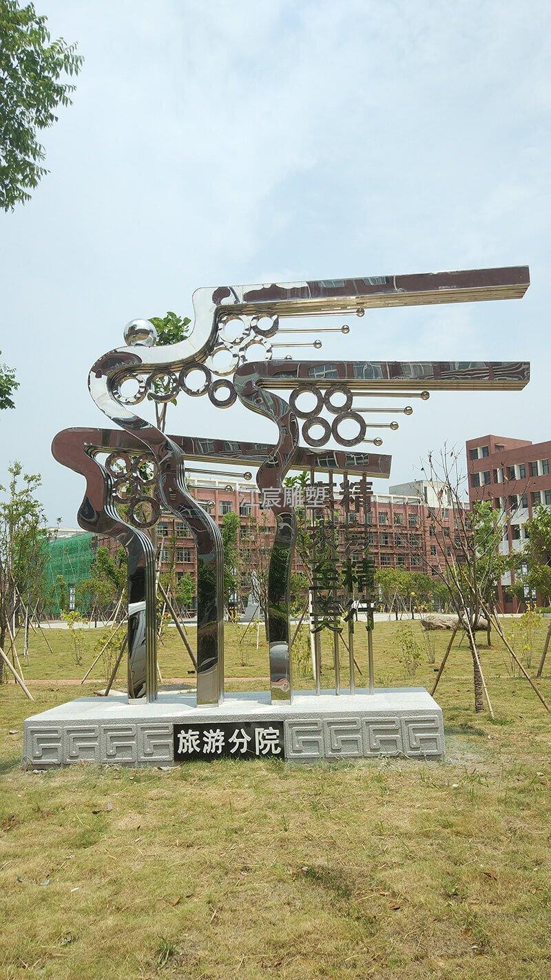 抚州职业技术学院 (1)