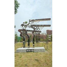 抚州职业技术学院不锈钢雕塑XX造型