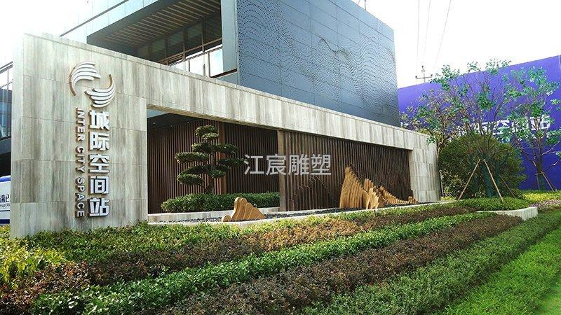 长沙南站绿地-黄铜锻造