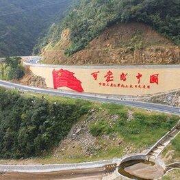 《可爱的中国》高速公路玻璃钢雕塑