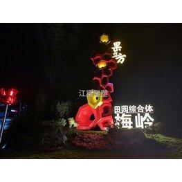 南昌雕塑厂:梅岭镇景区新农村果立方不锈钢雕塑