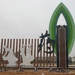 南昌雕塑工厂:吉安市新干中医院二期不锈钢铁艺景观雕塑