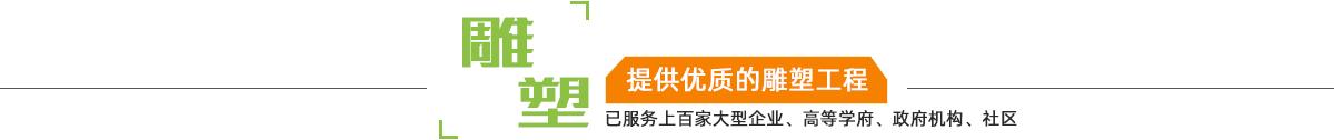 江西南昌江宸为上千家企业提供玻璃钢雕塑、不锈钢雕塑、景观雕塑、卡通雕塑、人物雕塑、动物雕塑等各类雕塑工程及案例
